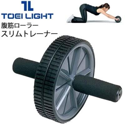 腹筋ローラー ダブルホイール トーエイライト TOEI LIGHT スリムトレーナー 27.5×19cm スポンジグリップ 筋トレ フィットネス ボディケ