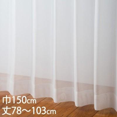 レースカーテン UVカット | カーテン レース アイボリー ウォッシャブル 防炎 UVカット 巾150×丈78〜103cm TD9024 KEYUCA ケユカ