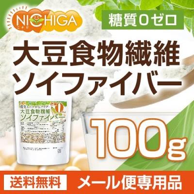 大豆食物繊維(ソイファイバー) 100g 【メール便専用品】【送料無料】 糖質0ゼロ 進化したおからパウダー [01] NICHIGA(ニチガ)