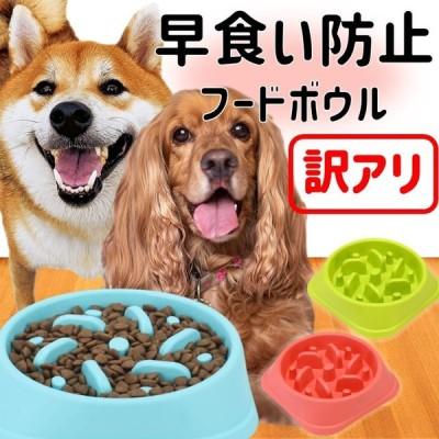 訳アリフードボウル 早食い防止 食器 Vit 犬 猫 餌入れ 中型犬 大型犬 餌皿 ペット フードボール