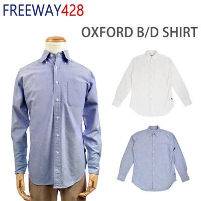 フリーウェイ428 オックスフォードボタンダウンシャツ メンズ 日本製 フリーウエイ FREEWAY428 【送料無料商品】