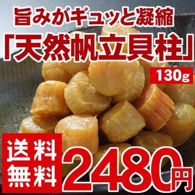 帆立貝柱130g 一等検 北海道産 珍味 取り寄せ オープン記念
