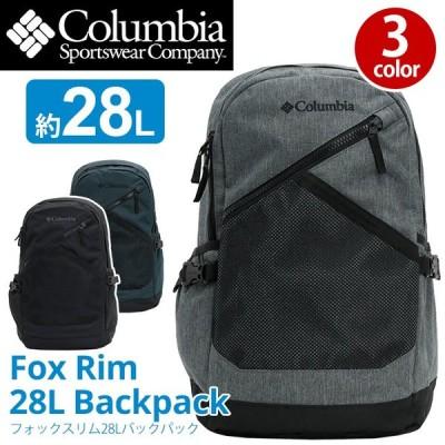 リュック Columbia コロンビア 正規品 リュックサック デイパック バックパック メンズ レディース ブランド セール