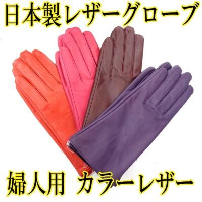 日本製婦人革手袋 牛革 カラー EG-1806 6161-006