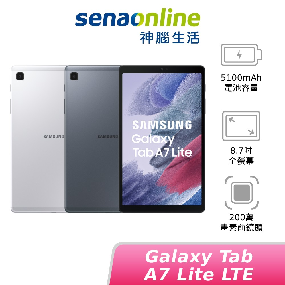 SAMSUNG Galaxy Tab A7 Lite LTE 3G 32G T225 新機上市 神腦生活 贈保護貼