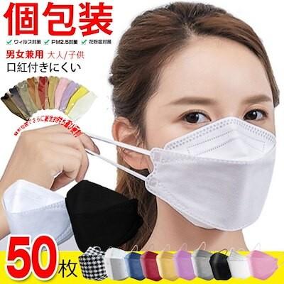国内即納100枚+10枚 冷感マスクマスク 血色マスク 柳葉型マスク 使い捨てマスク 不織布マスク