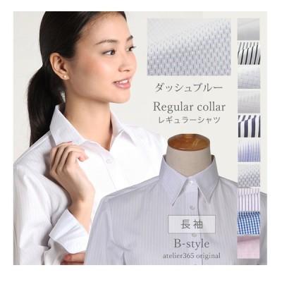 ワイシャツ 長袖 定番 白 レギュラー ホワイト ビジネス/l-23-d4【制服】 メール便で送料無料【10】【2枚でメール便1通(袋)発送】