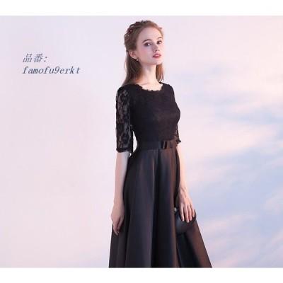 パーティードレス 結婚式 ドレス 二次会 演奏会 パーティドレス ミディアム丈ドレス ミモレ丈 ドレス ドレス 黒 ウェディングドレス お呼ばれ 袖あり