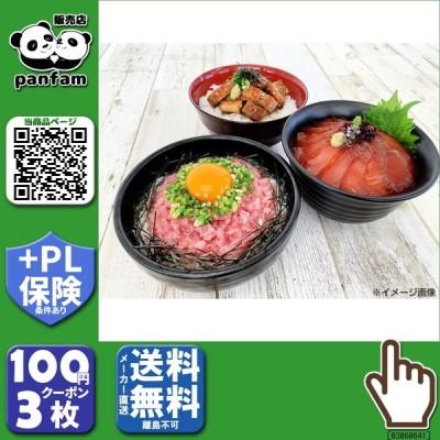 送料無料|石原水産 まぐろ丼鰻ひつまぶし 簡単調理 10390|b03