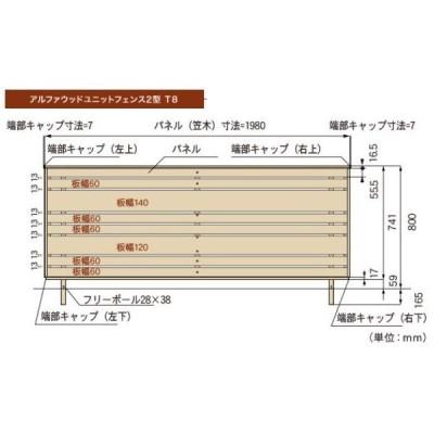 アルファウッド ユニットフェンス2型 目隠し樹脂フェンスT8(H=800) パネルのみ 丈夫で腐らない樹脂製 FRP ディーズガーデン 目隠し 自然な質感 リアルな木目