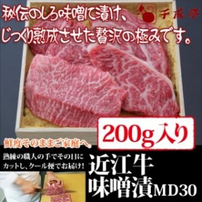 牛肉 近江牛 味噌漬 MD30 お肉ギフト のしOK お中元 ギフト