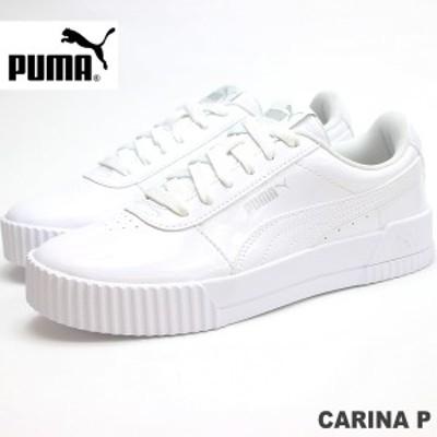 プーマ スニーカー レディース PUMA CARINA P 370912-02 プーマ キャリーナ パテント