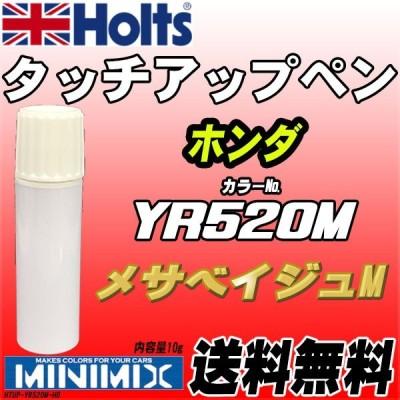 タッチアップペン ホンダ YR520M メサベイジュM Holts MINIMIX