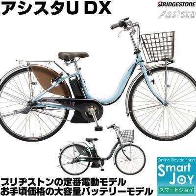 ブリヂストン アシスタU DX 電動自転車 2021年モデル 24インチ 内装3段変速付 A4XC41 大容量バッテリー搭載 定番電動アシスト自転車