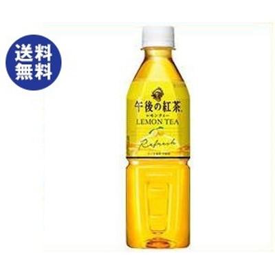 送料無料 キリン 午後の紅茶 レモンティー【自動販売機用】 500mlペットボトル×24本入
