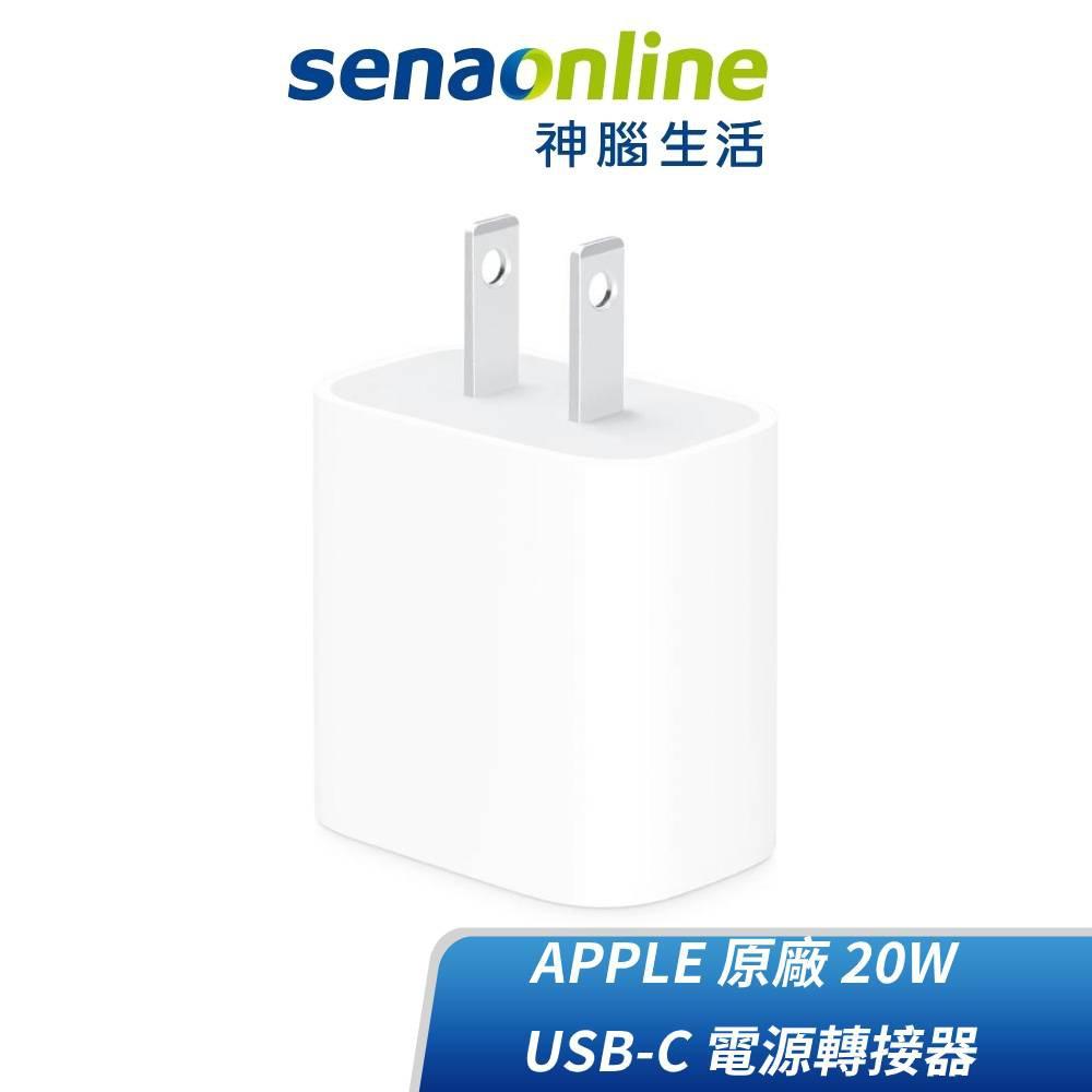 APPLE 原廠 20W USB-C 電源轉接器 神腦生活