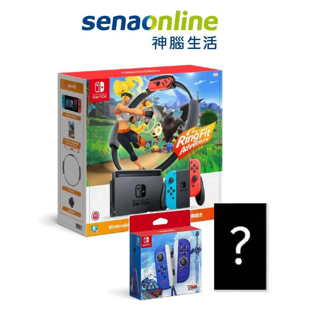 任天堂 Switch 主機健身環 限量同捆組+Joy-Con 禦天之劍 特別款控制器+一片遊戲片