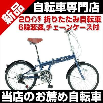 折りたたみ自転車 自転車 車体 折畳み自転車 20インチ FKG206-66  6段変速 スタンド付 top one トップワン