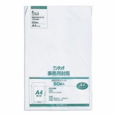 マルアイ 事務用封筒 角形2号 ワンタッチ ホワイト│封筒・はがき 茶封筒