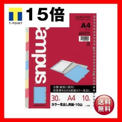 コクヨ カラー見出し用紙 A4 30穴5色10山 ノ-899 1セット(10組)