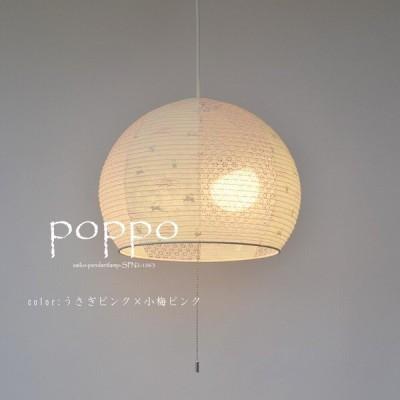 照明 室内照明 照明器具 天井照明 ルームライト 日本製和紙シェード 町家 古民家 和風 2灯ペンダントライト うさぎピンク×小梅ピンク