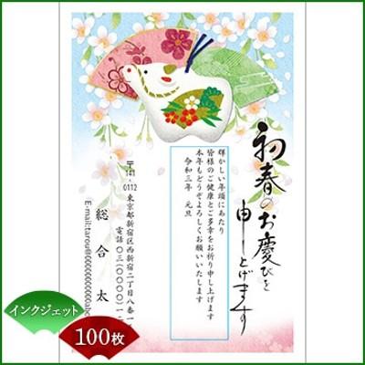 NTTぷらら 年賀状印刷(年賀はがき代込み)丑年 2021年 令和三年 イラストタイプ インクジェット用紙 100枚セット 6104