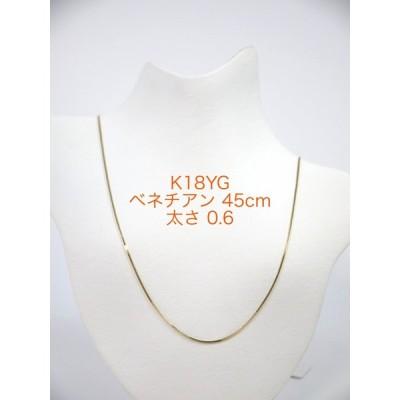 K18YG ベネチアン チェーン 45センチ ピンスライド スライドチェーン イエローゴールド 0.6ミリ