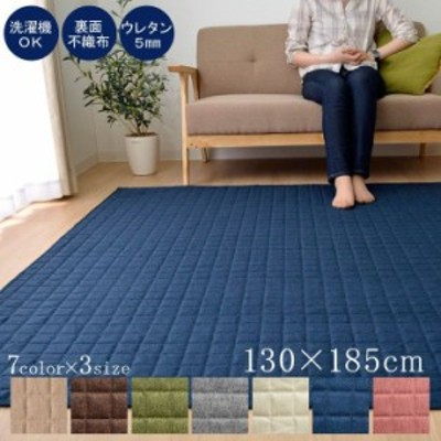 ラグ カーペット 3畳 洗える おしゃれ 2畳 北欧 絨毯 キルト 安い 年中 冬 防音 冬用 洗濯 キルトラグ 長方形 130×185