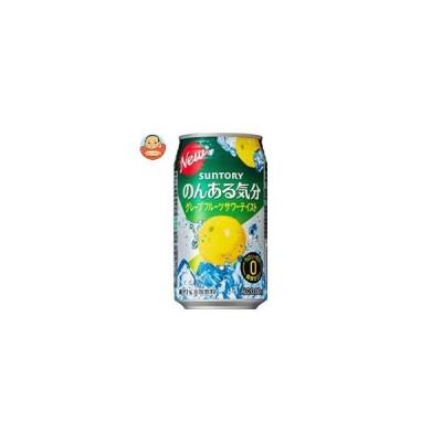 サントリー のんある気分 グレープフルーツサワーテイスト 350ml缶×24本入
