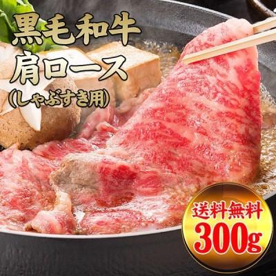 <お試し>黒毛和牛肩ロース(しゃぶすき用)300g