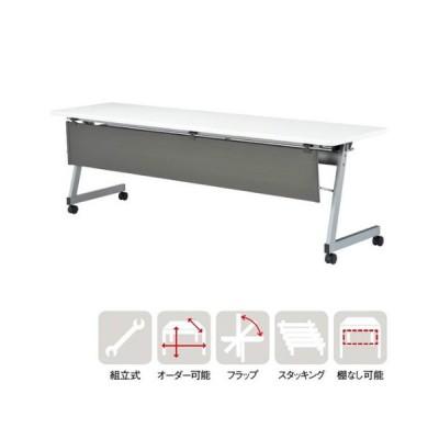 フォールディングテーブル 幕板付き 幅2100mm 折り畳み デスク 机 オフィス家具 コンパクト 事務所 集会 公共施設 LFZ-2160GWP