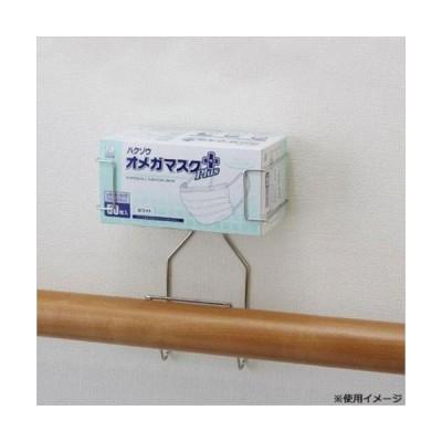 ハクゾウメディカル PPE製品用ホルダーSE(手すり用タイプ) マスクタイプ(マスク別売) 3904993 (APIs)
