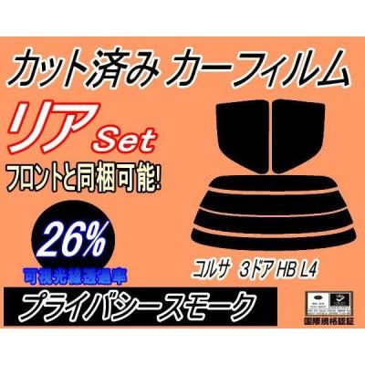リア (s) コルサ 3D ハッチバック L4 (26%) カット済み カーフィルム NL40 EL41 EL43 EL45 3ドア用 トヨタ