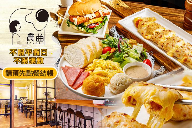 【台北】晨曲Brunch早午餐 #GOMAJI吃喝玩樂券#電子票券#美食餐飲
