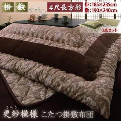 【送料無料】更紗模様こたつ掛敷布団2点セット4尺サイズ