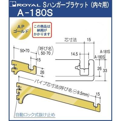 [クーポン有〜10/25] S ハンガー ブラケット ロイヤル APゴールドムめっき A-180S サイズ:50mm  内々用 50mmのみペッカーサポート不可 要納期