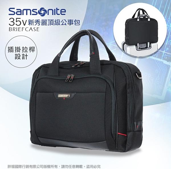 Samsonite新秀麗 69折 可插掛拉桿商務包 PRO-DLX4 大容量公事包 35V*026 可拆式背帶 16吋平板/筆電包