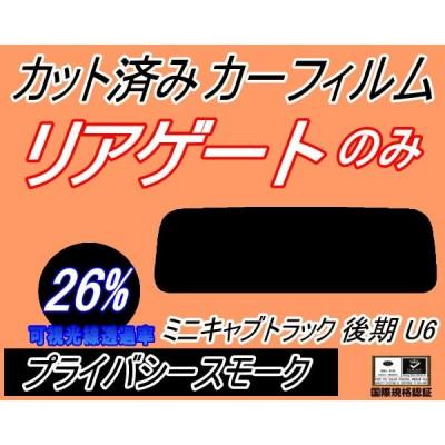 リア (s) ミニキャブトラック U6 後期 (26%) カット済み カーフィルム U61 U62 ミツビシ