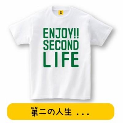 退職祝いに!ENJOY SECOND LIFE Tシャツ。 おもしろ Tシャツ プレゼント ギフト GIFTEE 誕生日プレゼント 女性 男性 女友達