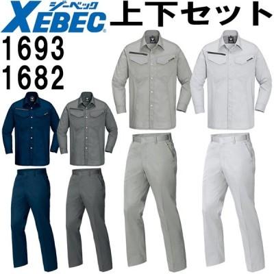 送料無料 上下セット ジーベック(XEBEC) 長袖シャツ 1693 (4L・5L)&ノータックスラックス 1682 (105cm〜120cm) セット (上下同色) 秋冬用作業服 取寄