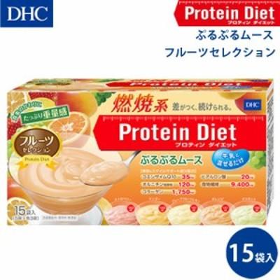 DHCプロティンダイエットぷるぷるムース フルーツセレクション15袋入(5味×各3袋)[6019917]