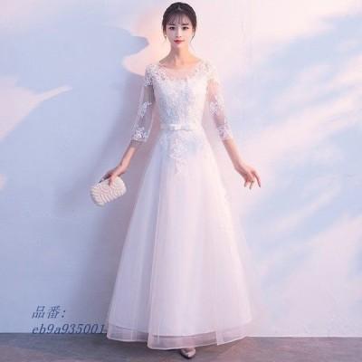 イブニングドレス ホワイト 結婚式 二次会 フォーマルドレス Aライン 結婚式 7分袖 袖あり お呼ばれドレス 発表会ドレス パーティードレス ロングドレス