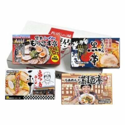 繁盛店ラーメンセット乾麺(8食) CLKS-03