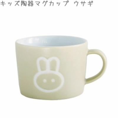 キッズ マグカップ 陶器 マグ スパイス プチママン ラビット SFPY1403 コップ カップ 子供 食洗機対応 食器 子供用