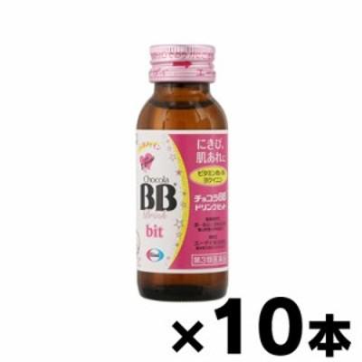 【第3類医薬品】 チョコラBBドリンクビット 50ml×10本 4987028124078