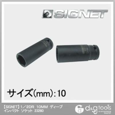 シグネット 【在庫限り特価】ディープインパクトソケット 1/2DR 10mm 23260   1点