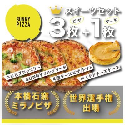 人気ピザ3枚+ケーキ1ホール!スイーツセット!注文から1ヶ月〜1ヶ月半で発送!