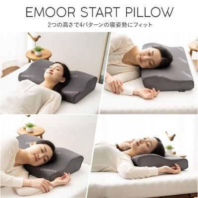 低反発枕 枕 まくら ストレートネック 肩こり 首こり いびき 防止 安眠 横向き ストレートネック 肩こり いびき 首こり 洗える 高さ調節  送料無料エムール