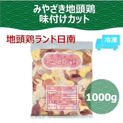 宮崎県 簡単 おいしい お取り寄せ グルメ ギフト 地頭鶏ランド日南 みやざき地頭鶏 味付けカット 1000g