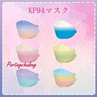 マスク 夏用 30/50枚入 KF94 マスク グラデーション 個性的 不織布マスク 3D立体型 4層構造 柳葉型 韓国風 カラフル